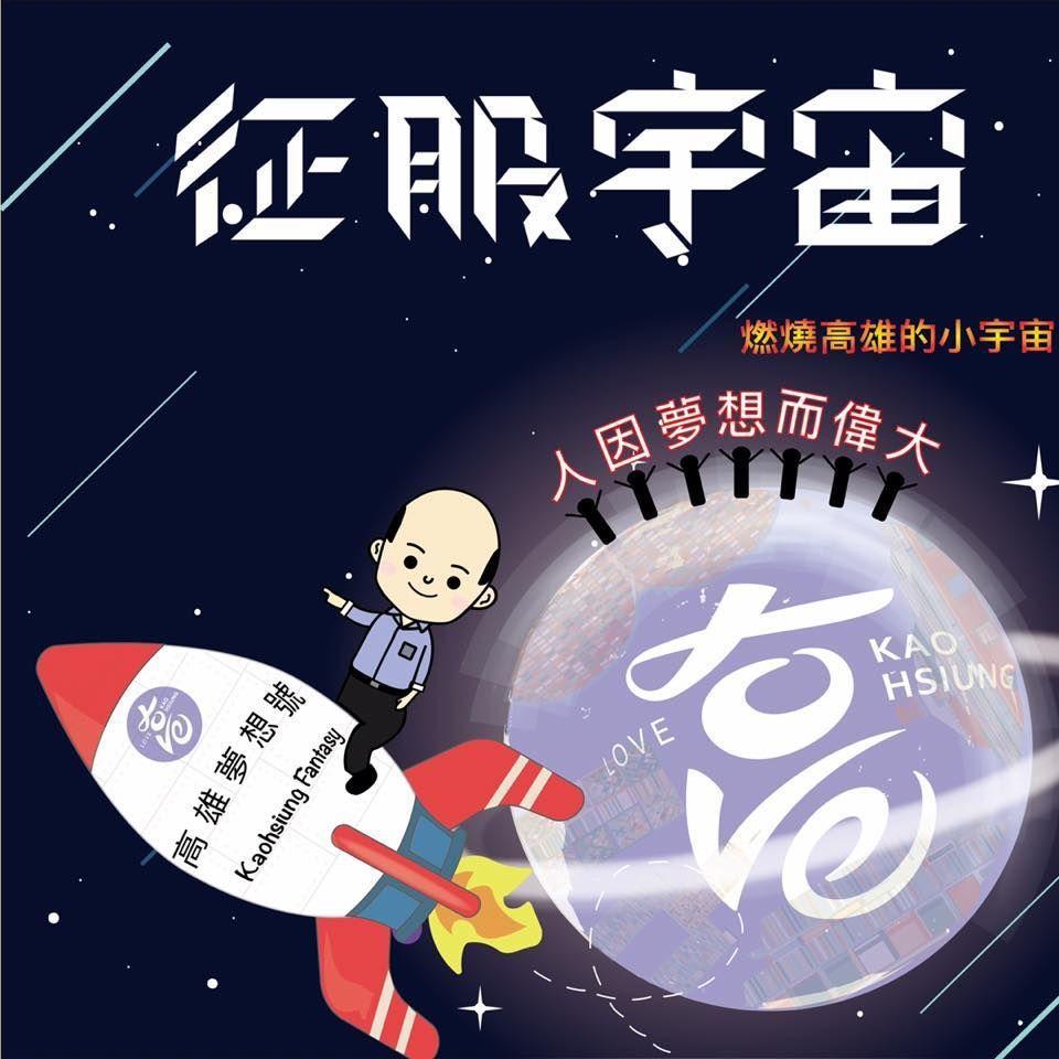 高雄市長韓國瑜的Q版漫畫用在個人及市府部分公共宣傳。圖/翻攝韓國瑜臉書