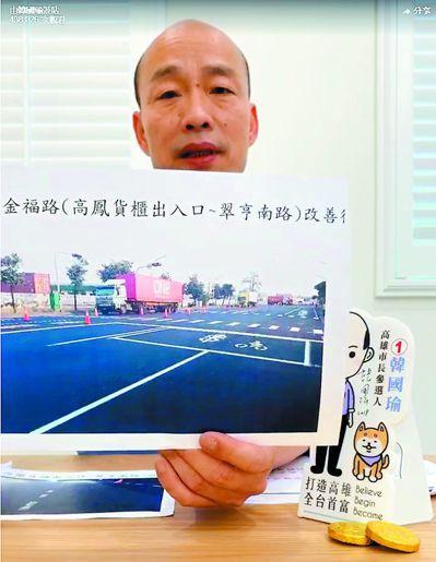「館長」變韓黑,連韓國瑜自豪的「鋪路」政績也批評。 圖/翻攝自韓國瑜臉書