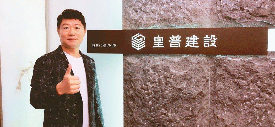 皇普董事長蘇永平表示,房子能否賣得好固然重要,企業經營要長久,更需要強化品牌力。...