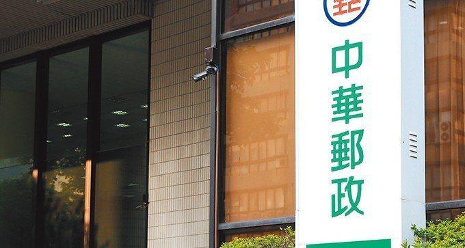 中華郵政。 報系資料照