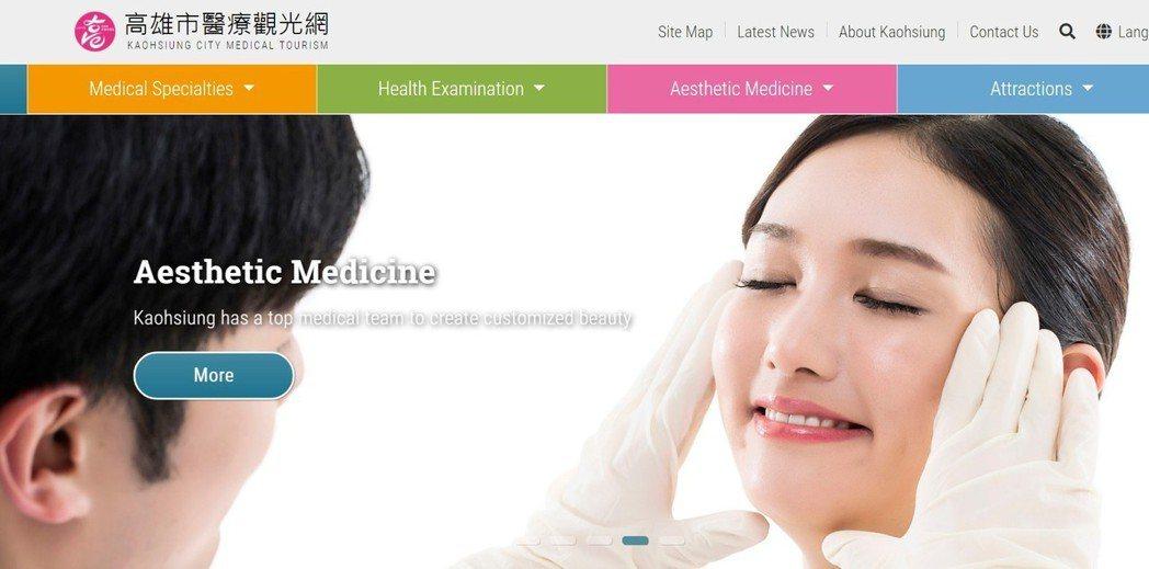 高雄醫療觀光網英文版網頁今(15)日正式上線。 圖片/取自網路