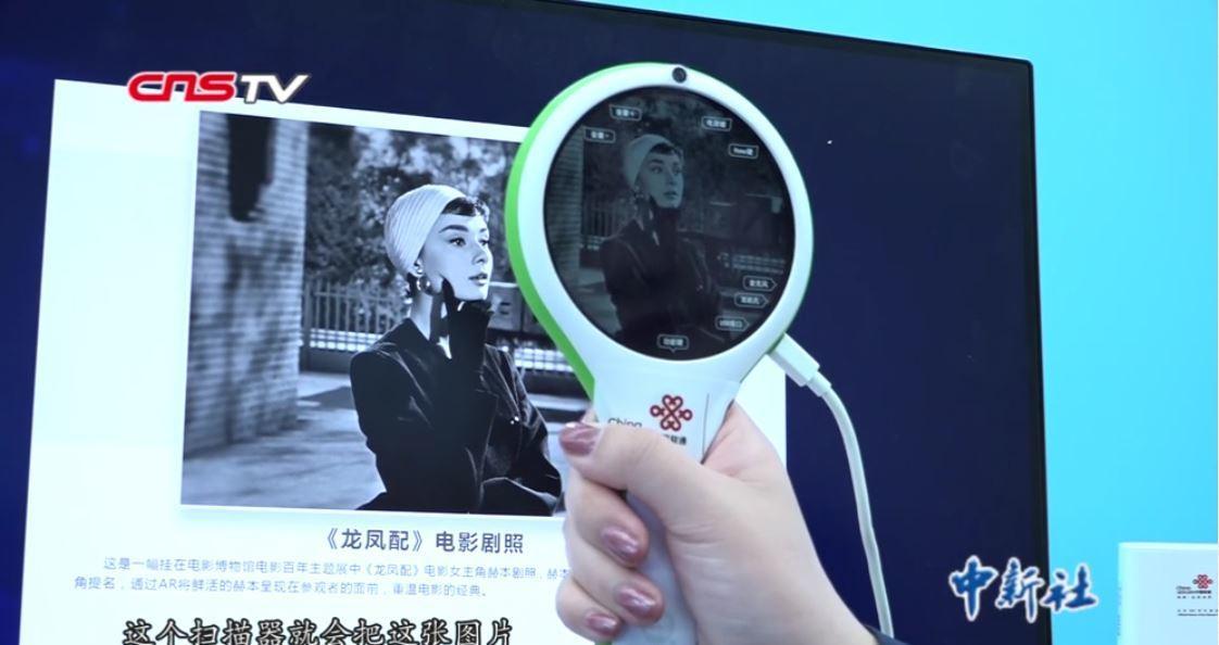 亞洲文明對話大會新聞中心展示的5G手持AR探索鏡。透過探索鏡「掃描」,將圖片實時...