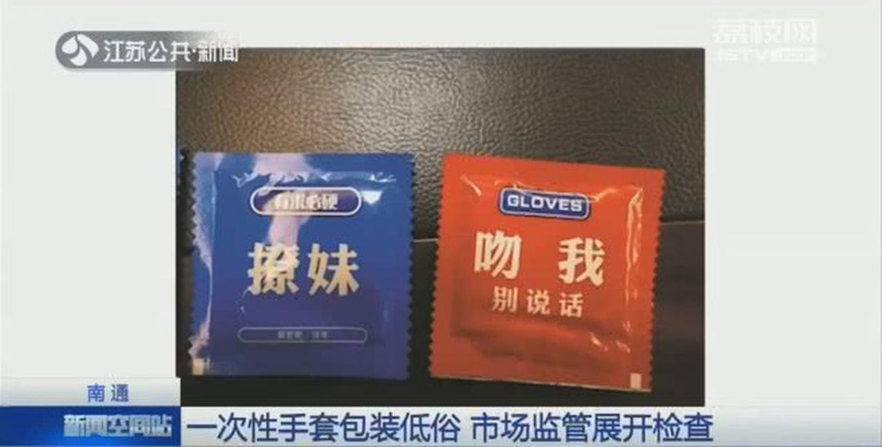 江蘇南通市有民眾反應,在龍蝦店用餐時竟被遞上了「安全套」,打開包裝後才發現,原來...