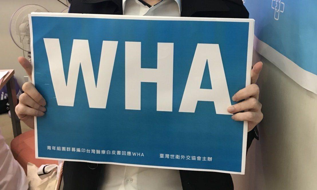 世界衛生大會(WHA)。聯合報系資料照片/記者簡浩正攝影