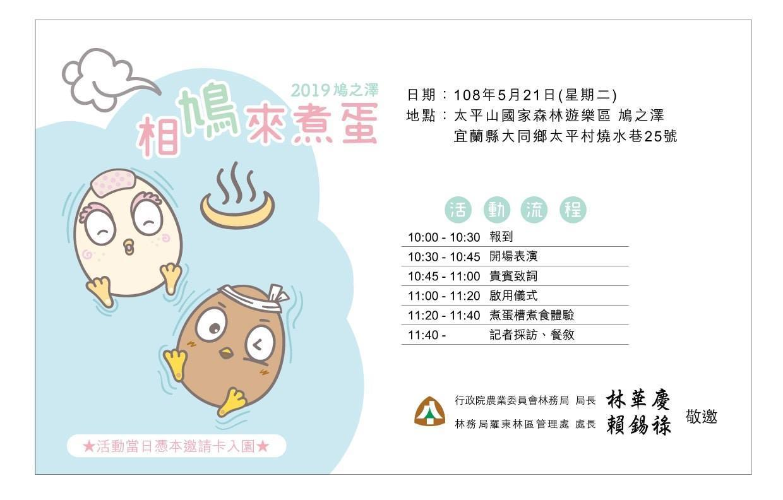 「2019鳩之澤 相鳩來煮蛋」重啟活動。圖/取自太平山國家森林遊樂區粉絲團