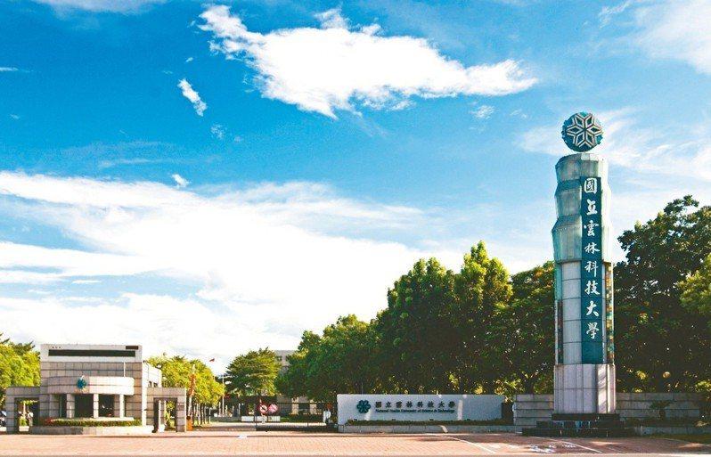 雲林科技大學位處交通便利的雲林斗六市區,校園廣闊,綠意盎然。圖/國立雲林科技大學提供
