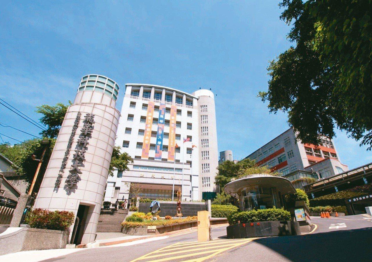龍華科技大學是1所涵蓋工程、管理及人文暨設計領域的綜合型科技大學。圖/龍華科技大...