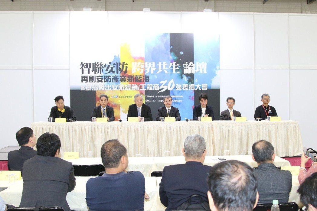 安防經銷工程商30強表揚大會現場。