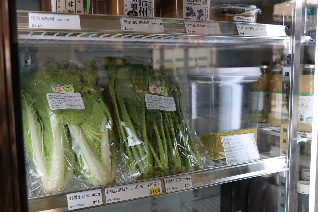 有機蔬菜放置冰櫃中,提供人們健康新選擇。 攝影/張海琦