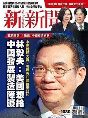 專訪林毅夫:被通緝的經濟學家。攝影/新新聞編輯室