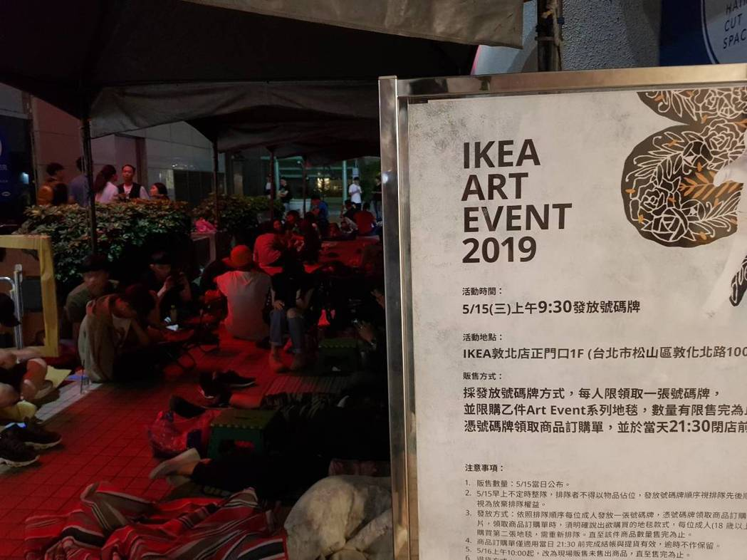 IKEA Art Event將於5月15日上午開始,於全台5間分店販售。記者陳睿...