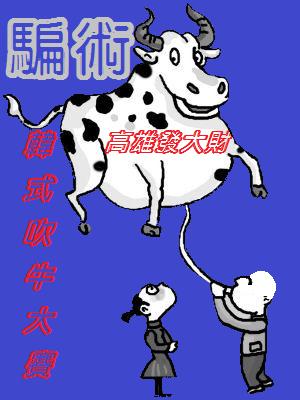 前總統陳水扁大酸高雄市長韓國瑜的高雄發大財是「韓式吹牛大賽」。圖/取自「台灣勇哥...
