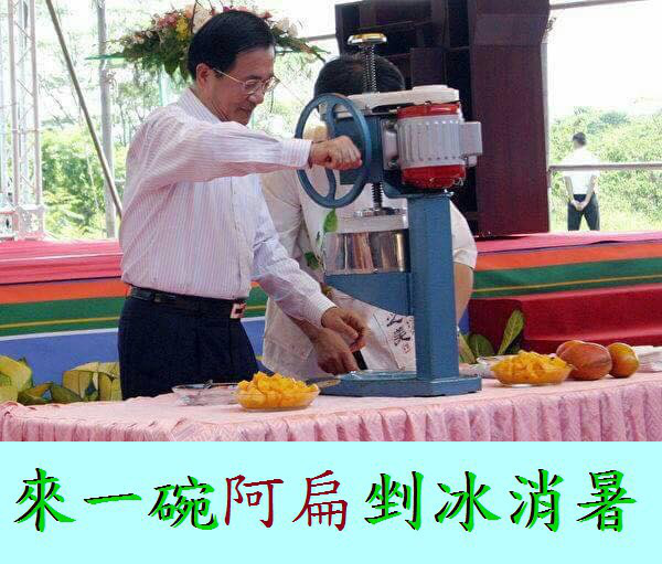 天氣炎熱,前總統陳水扁臉書貼出「剉冰消暑」。圖/取自「台灣勇哥粉絲團」
