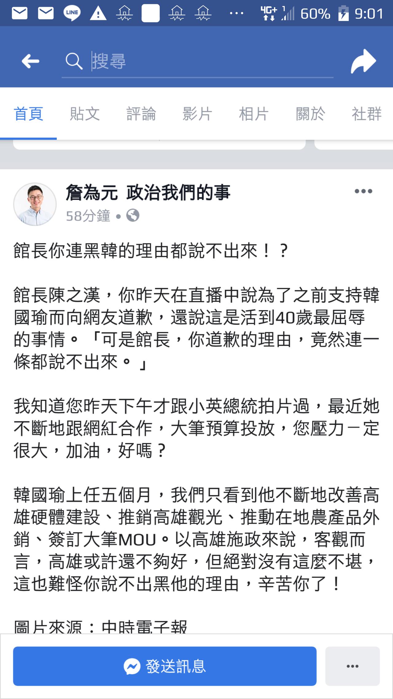 國民黨北市第一選區立委擬參選人詹為元今在臉書反譏「館長」連黑韓的理由都說不出來。...