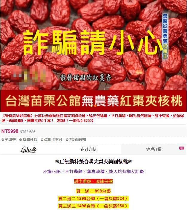 一名老翁逛臉書買紅棗夾核桃,標示台灣青農產品,收到卻是大陸貨。圖/基隆市警局提供