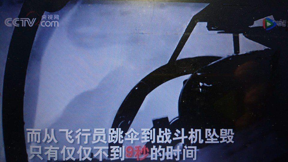 從飛行員跳傘到戰鬥機墜毀,只有僅僅不到9秒的時間。圖擷自央視畫面