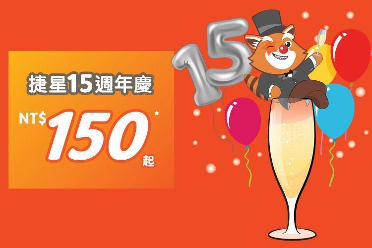 歡慶十五周年,捷星航空東京、大阪單程未稅價150元起。圖/取自臉書「Jetsta...