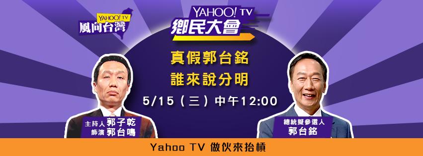 「YAHOO!TV鄉民大會」中午播出鴻海董事長郭台銘專訪。圖/取自「YAHOO!...