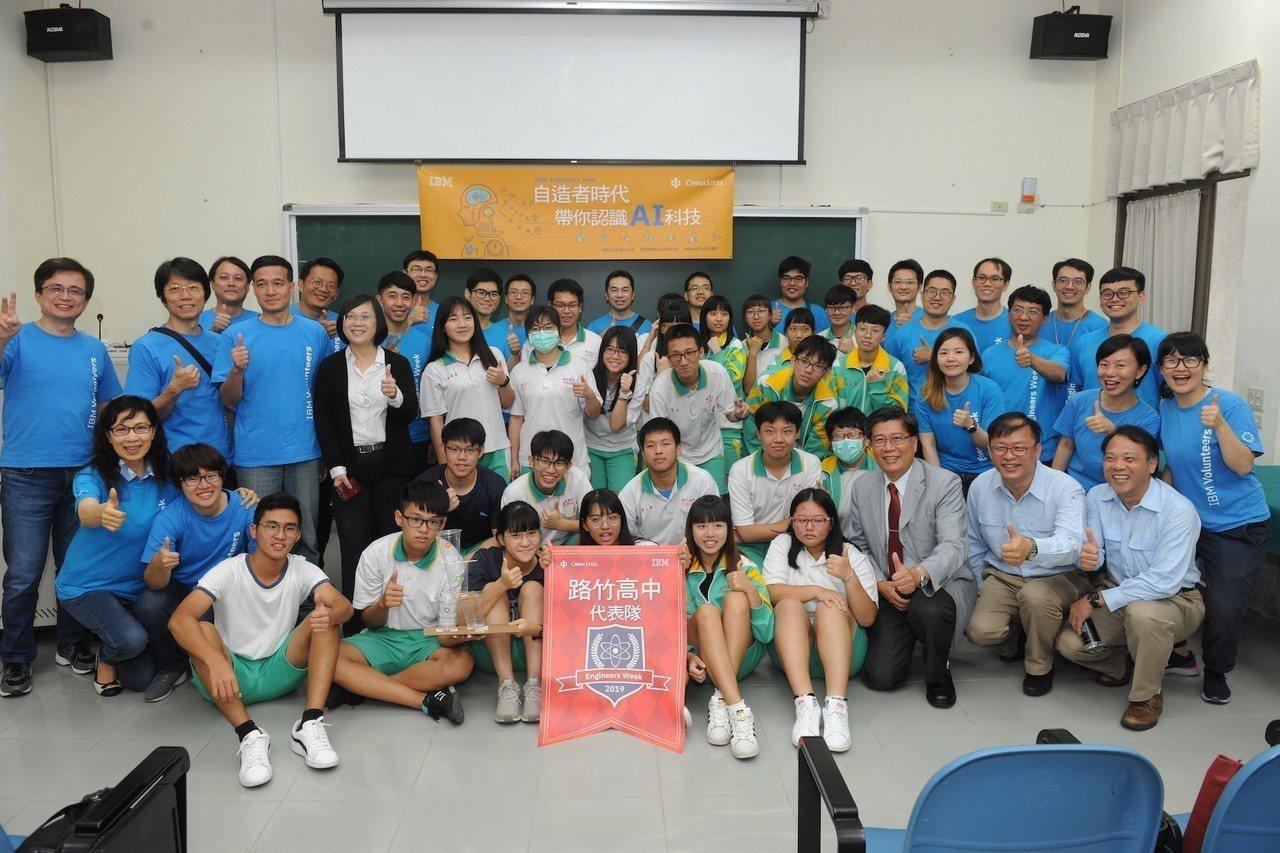 科技公司台灣IBM舉辦「工程師週」邁入第12年,今年主題為「自造者時代 帶你認識...