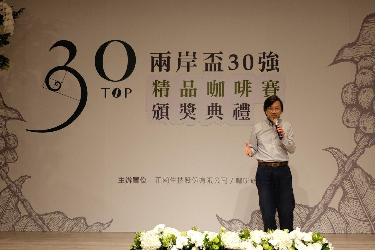 正瀚咖啡研究中心顧問韓懷宗為兩岸精品咖啡邀請賽開場。記者黃仕揚/攝影