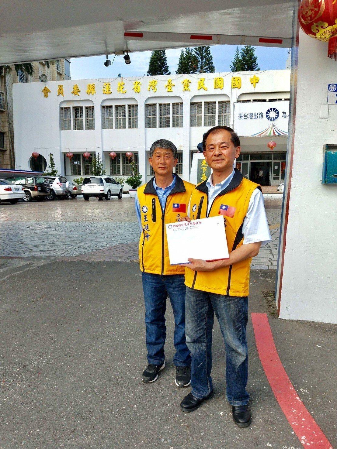 前立委王廷升(右)日前到國民黨花蓮縣黨部辦理初選登記。圖/王廷升提供