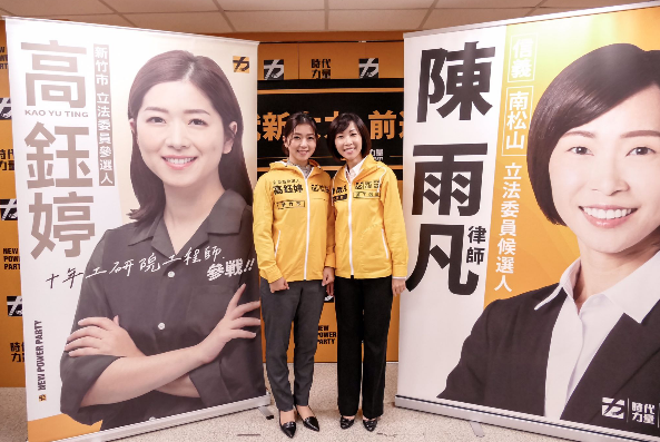 時代力量黨中央今天公布2020區域立委第一波提名。圖/時代力量黨中央提供