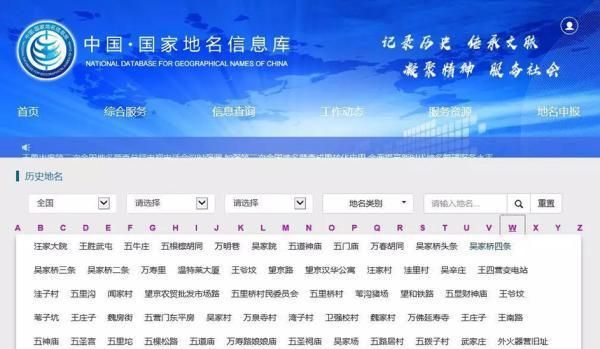 圖:截自中國•國家地名資訊庫網站