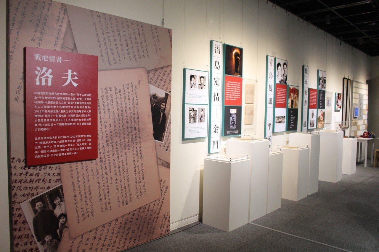 洛夫寫給夫人陳瓊芳的家書中,暗藏許多閃瞎讀者的情懷。記者張雅婷/攝影