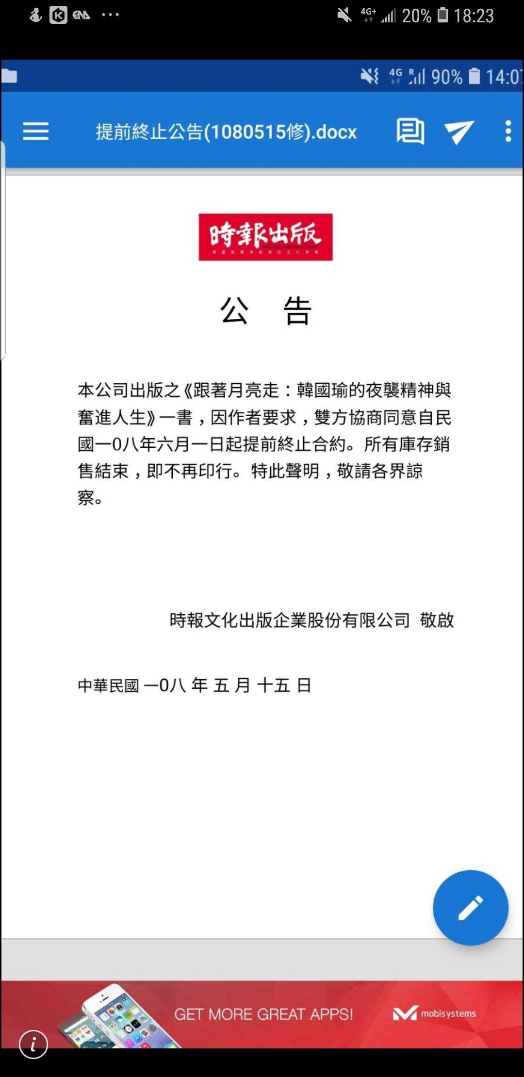 時報出版社貼出告示終止與韓國瑜的新書契約。圖片取自時報出版社網站