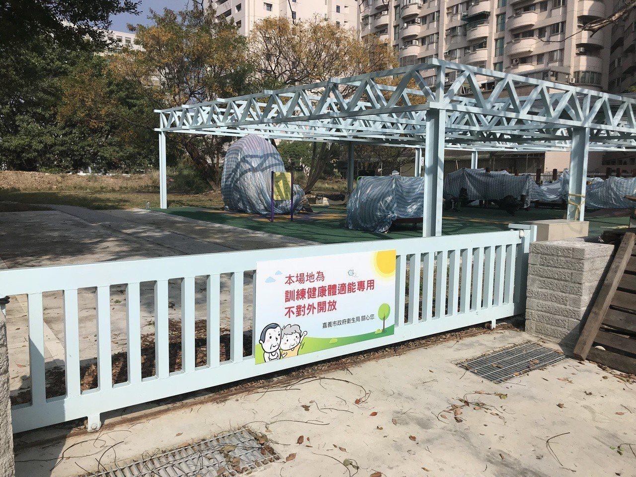 嘉義市府106年選定衛生局旁機關用地,斥資450萬以荷蘭「老人遊樂園」為鏡,打造...