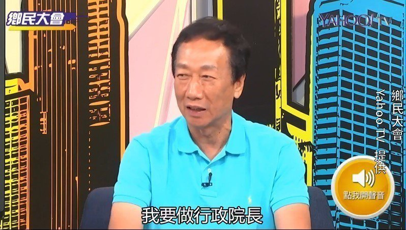 郭台銘今上Yahoo TV「鄉民大會」節目談總統大選。圖/Yahoo TV提供