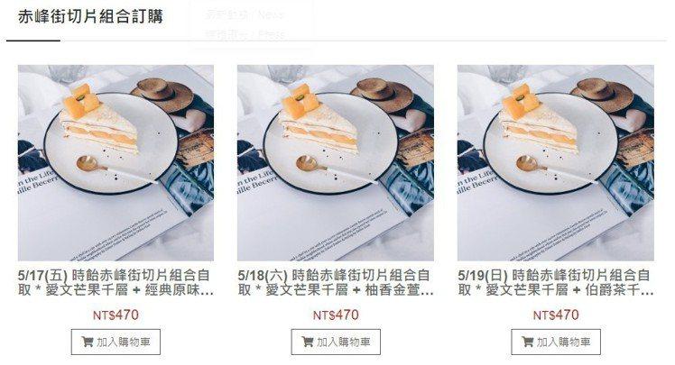 赤峰街切片組合目前只有芒果新口味開放訂購。圖/摘自時飴官網