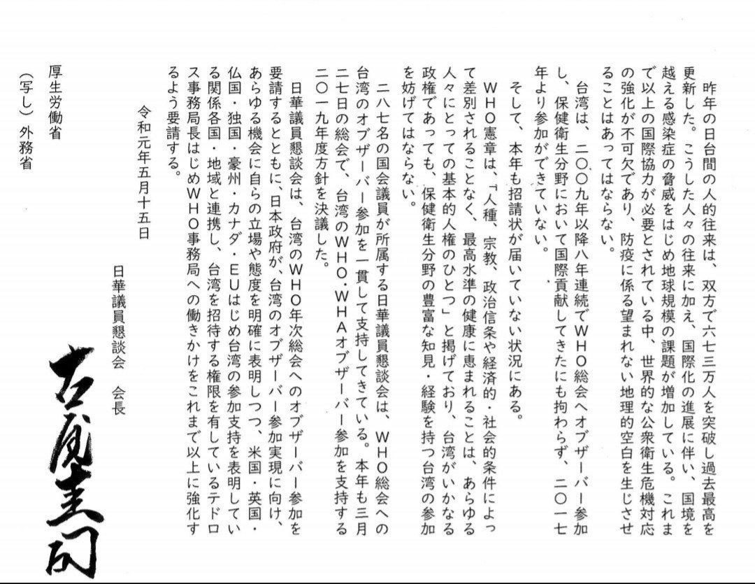 日本友我國會議員組織日華懇通過決議,支持台灣以觀察員身分參加世界衛生大會。記者蔡...