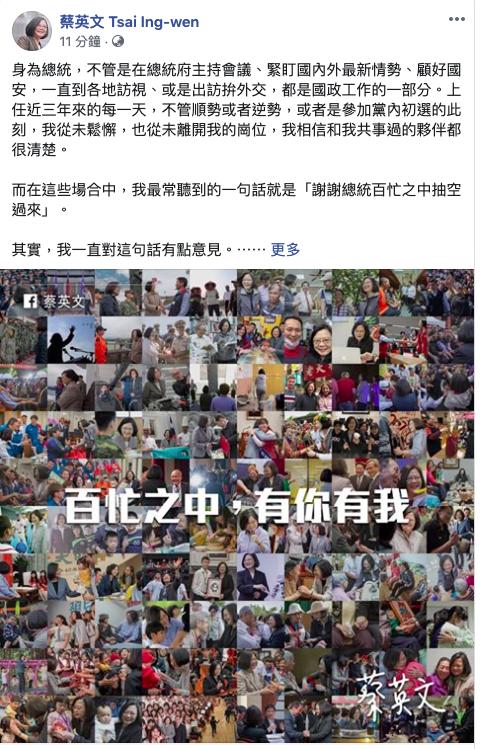 蔡英文總統稍早透過臉書表示,工作是責任,台灣更是責任。今天重點不是在台北或者高雄...