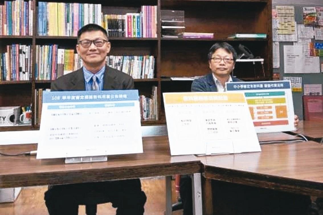 國教院院長許添明(左)、國教院教科書研究中心主任楊國揚(右)3月中旬在教育部舉行...
