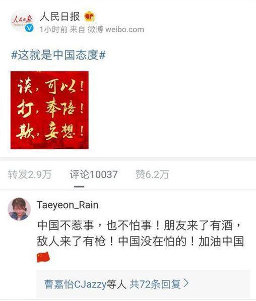 中共黨媒「人民日報」官方微博寫道:「談,可以!打,奉陪!欺,妄想!」 (取自微博...