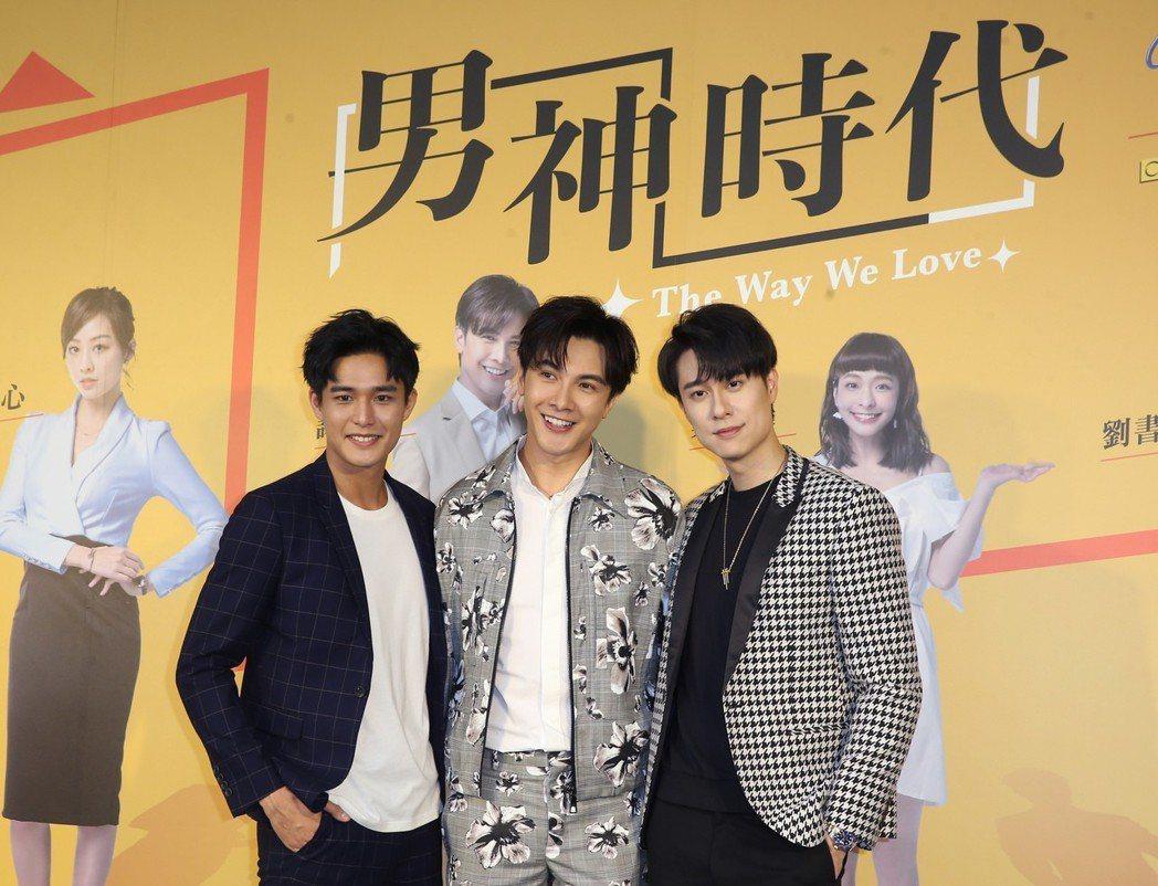 安俊朋(左)、謝佳見(中)、劉書宏(右)出席東森新戲《男神時代》卡司發布會。記者...