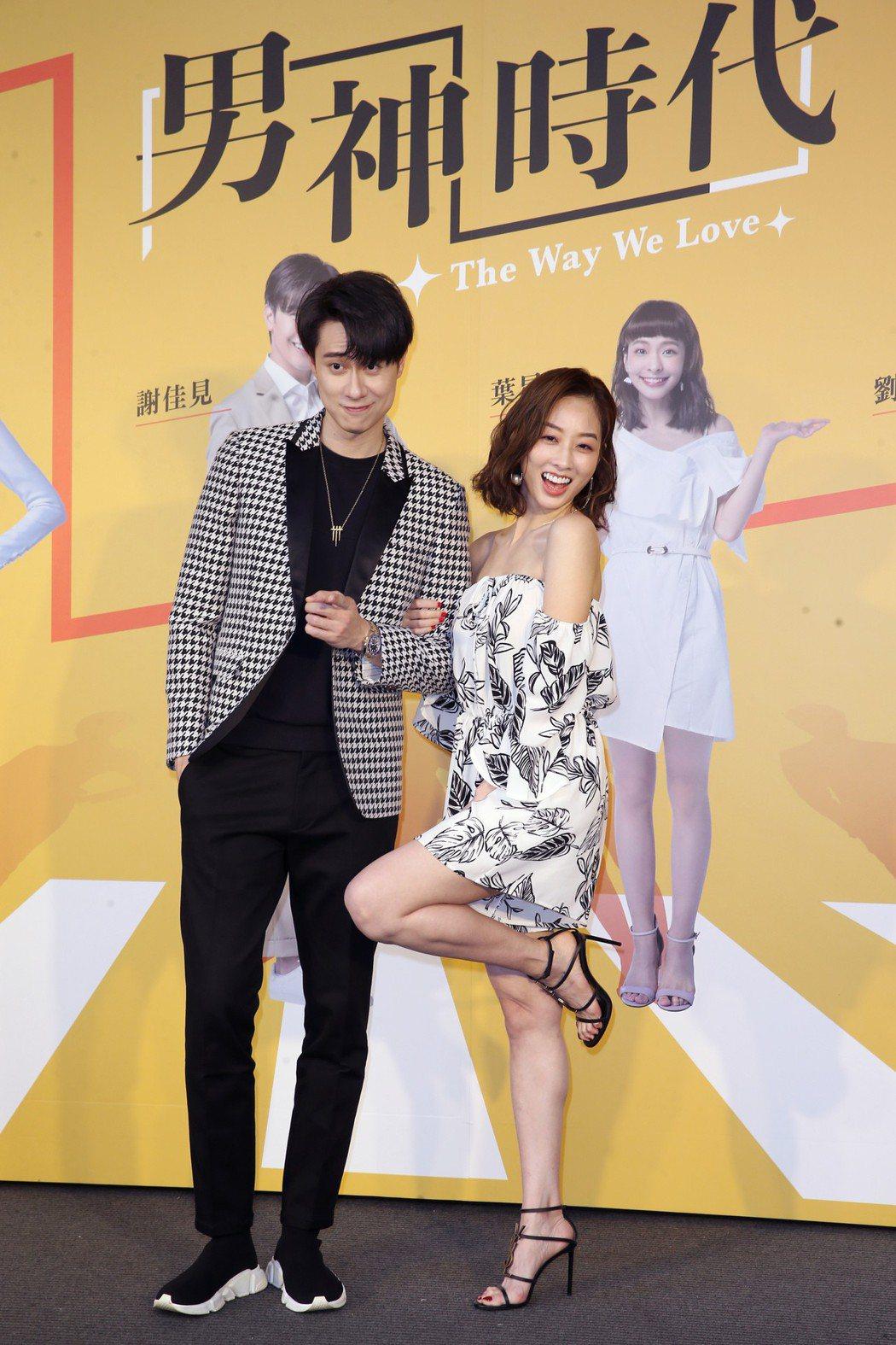 劉書宏(左)、夏語心出席東森新戲《男神時代》卡司發布會。記者徐兆玄/攝影