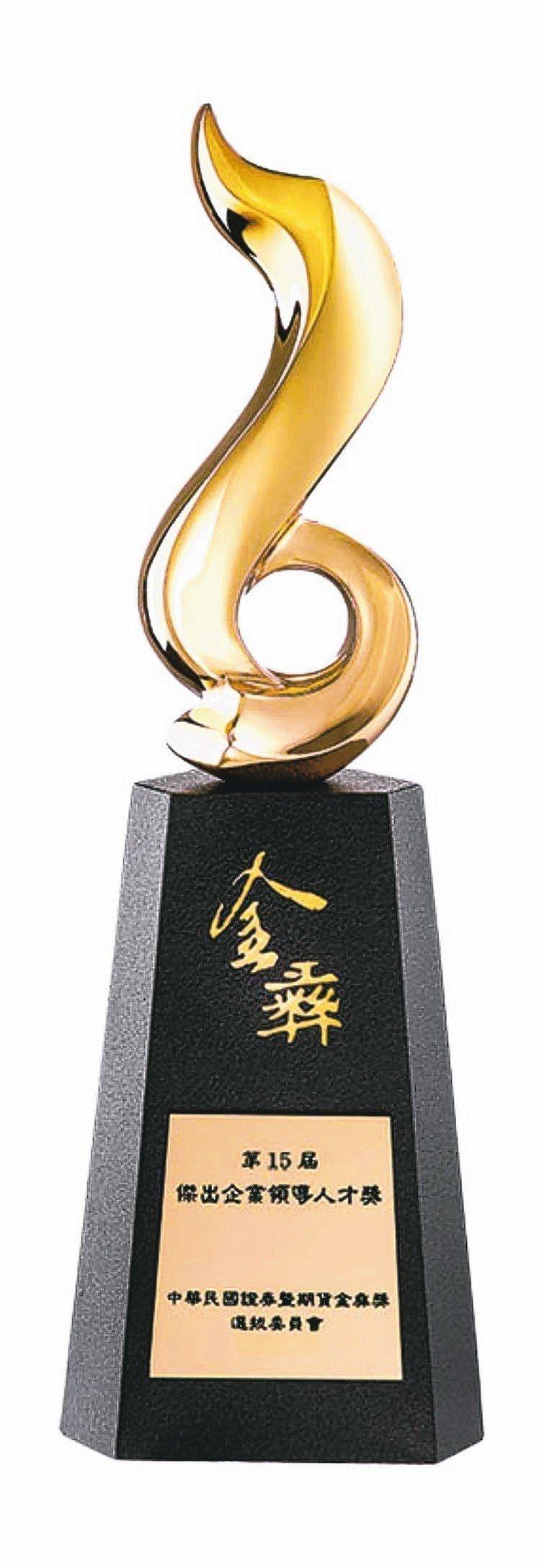 第15屆金彝獎選拔活動正式啟動。 證基會/提供