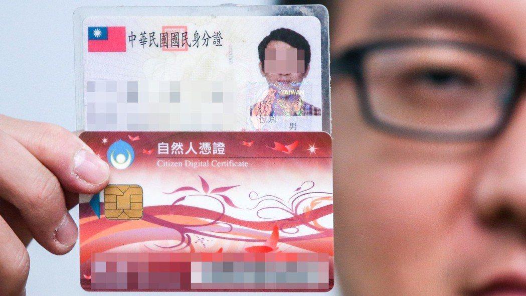 晶片身分證計畫於2020年下半年全面發放。 報系資料照