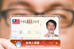 新版身分證「像一把鑰匙」徐國勇:可設密碼護個資