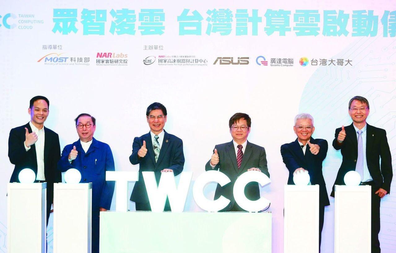 「眾智凌雲-台灣計算雲啟動年會」上午舉行,科技部長陳良基(左三)、國家實驗研究院...