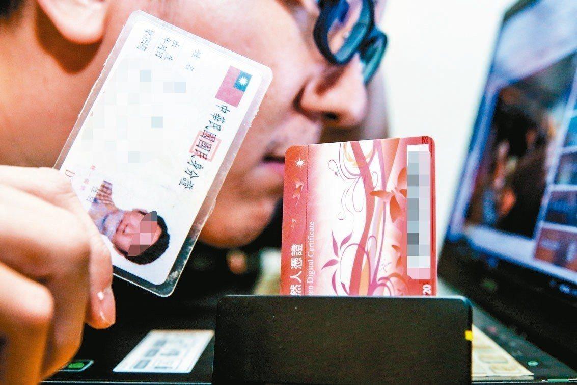 內政部預計明年10月開始換發數位身分證,台灣人權促進會質疑晶片身分證可能對隱私權...