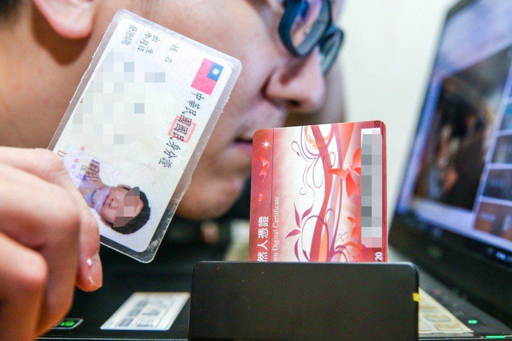 晶片身分證計畫於明年10月發放,未來身分證與自然人憑證可望結合。 本報資料照片/...