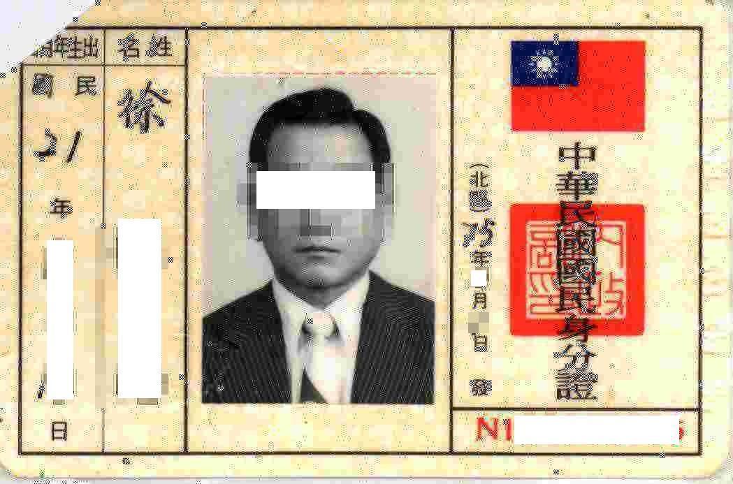 民國75年第五代身分證男證正面。 圖/取自新北市三峽戶政事務所網頁