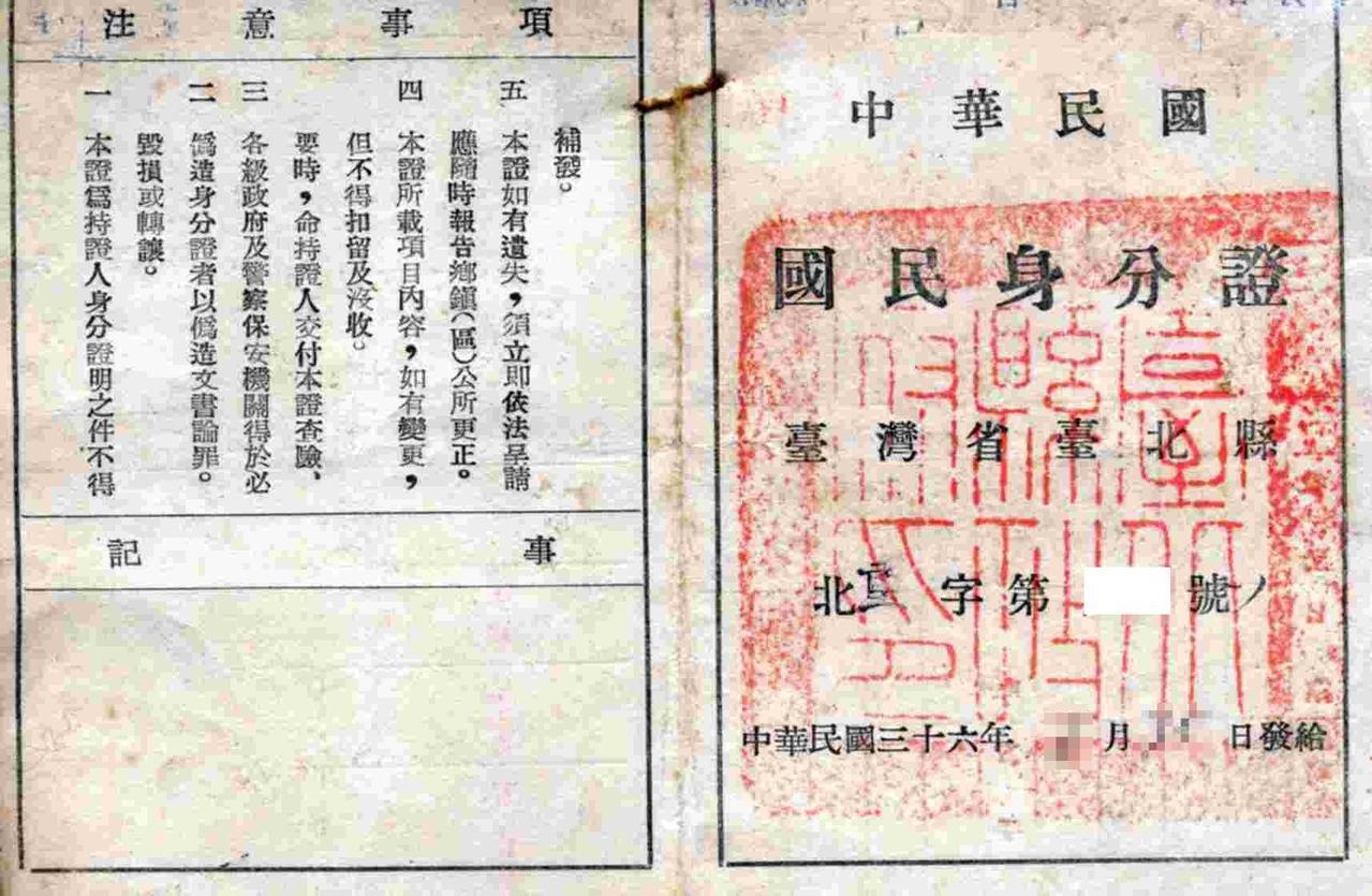 民國36年第一代身分證內面。 圖/取自新北市三峽戶政事務所網頁