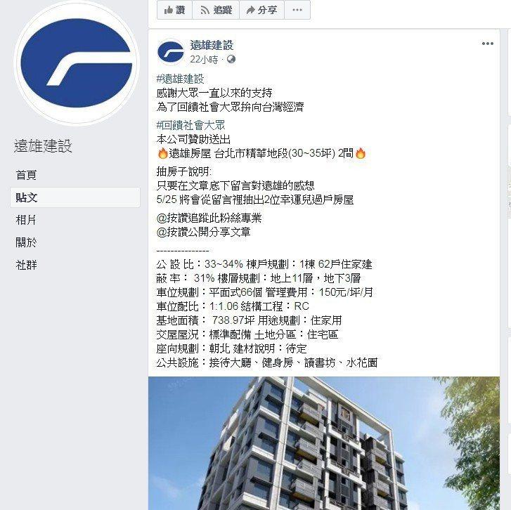 遠雄建設表示臉書遭盜用。 圖/翻攝自臉書