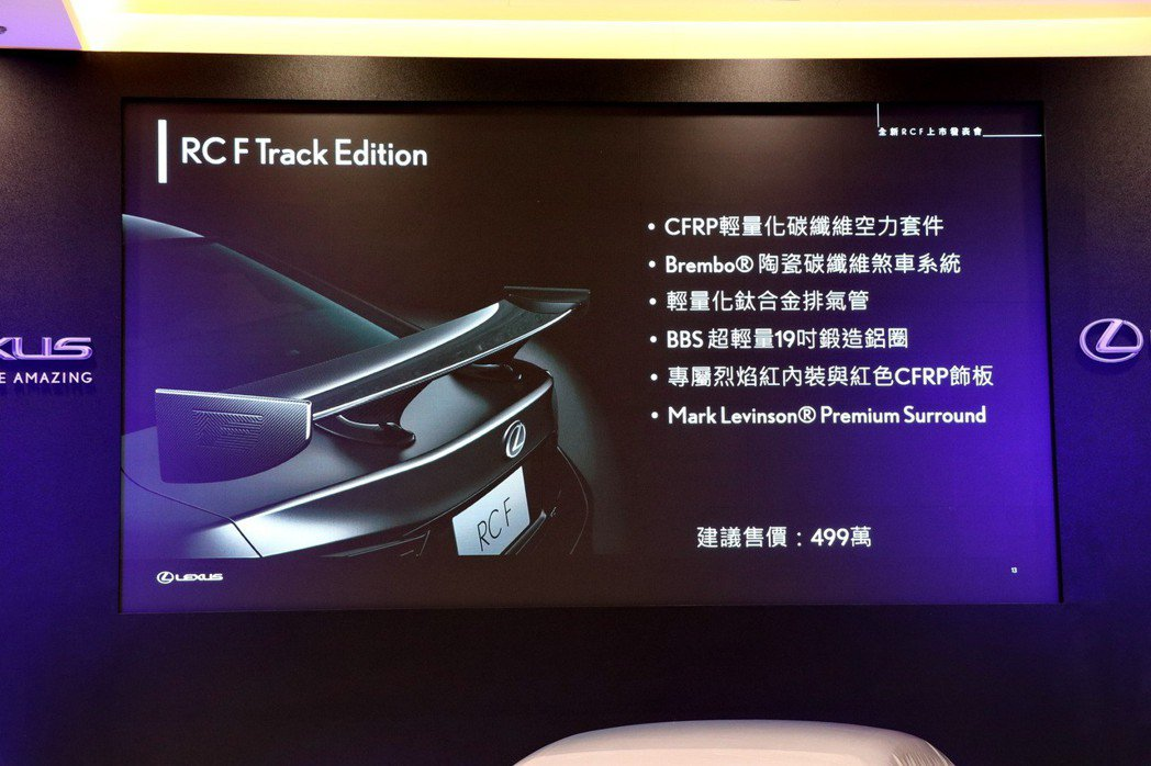 LEXUS RC F Track Edition建議售價499萬。 記者陳威任/...