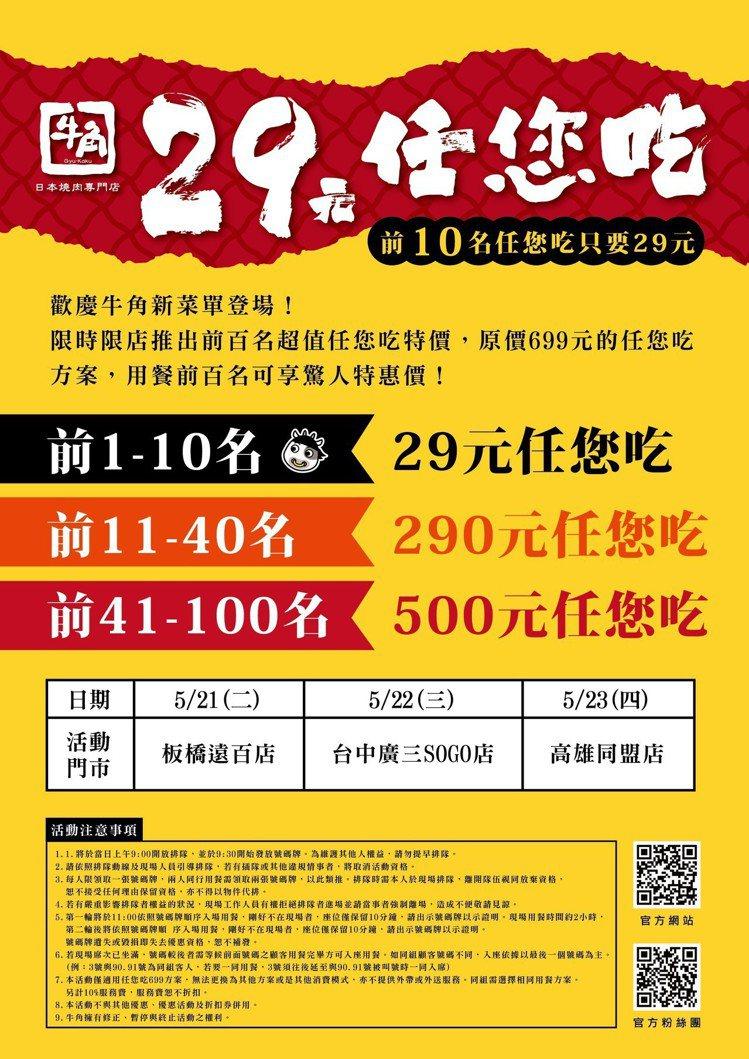 圖/取自牛角日本燒肉專門店官網