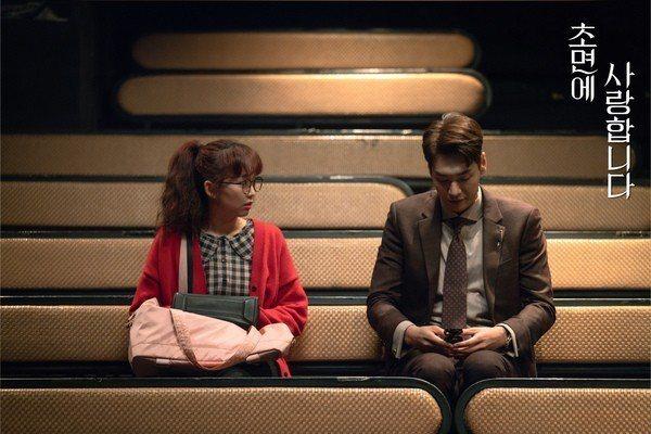 《初次見面我愛你》。圖/擷自SBS